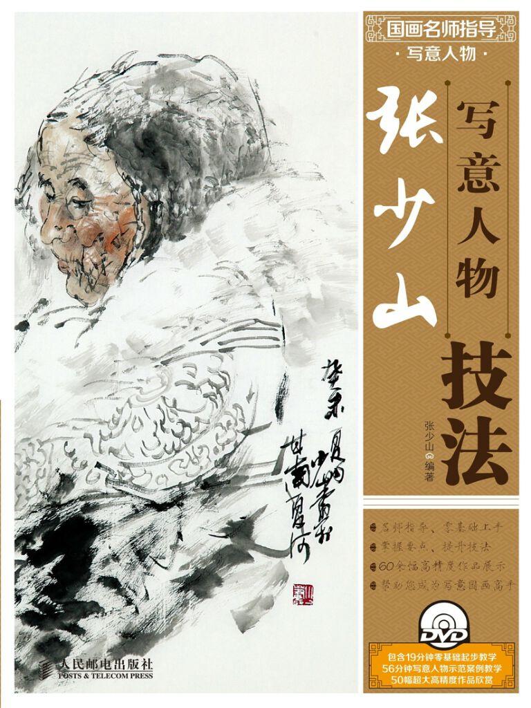 国画名师指导·写意人物:张少山写意人物技法