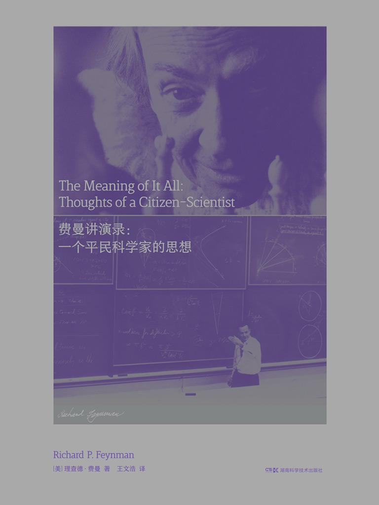 费曼讲演录:一个平民科学家的思想(走近费曼丛书)