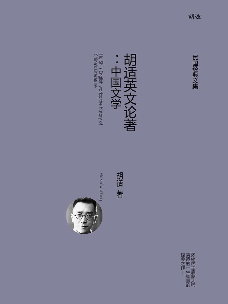 胡適英文論著:中國文學