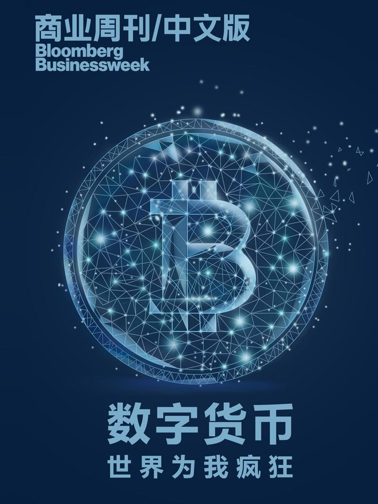商业周刊:数字货币——世界为我疯狂