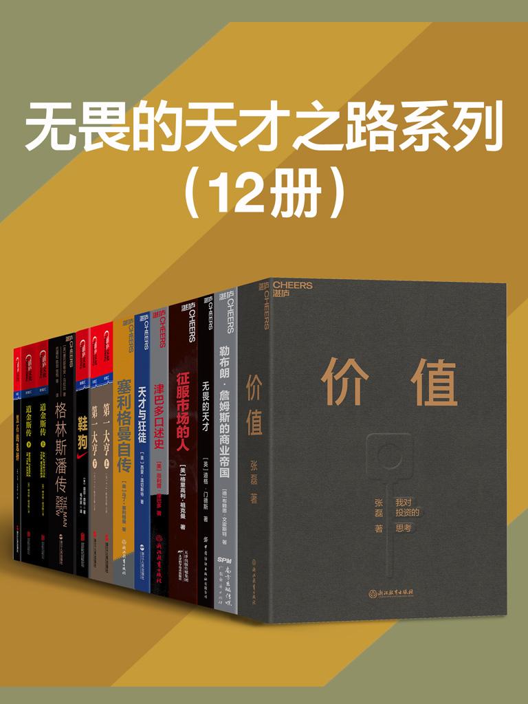 无畏的天才之路系列(套装共12册)