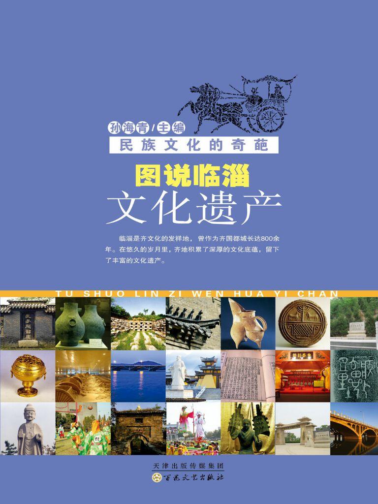 图说临淄文化遗产