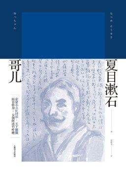 哥儿(夏目漱石作品)