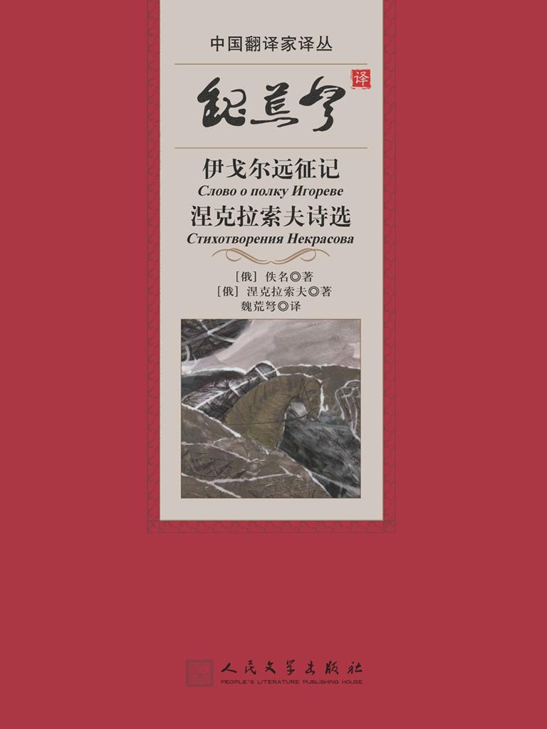 魏荒弩译伊戈尔远征记 涅克拉索夫诗选(中国翻译家译丛)