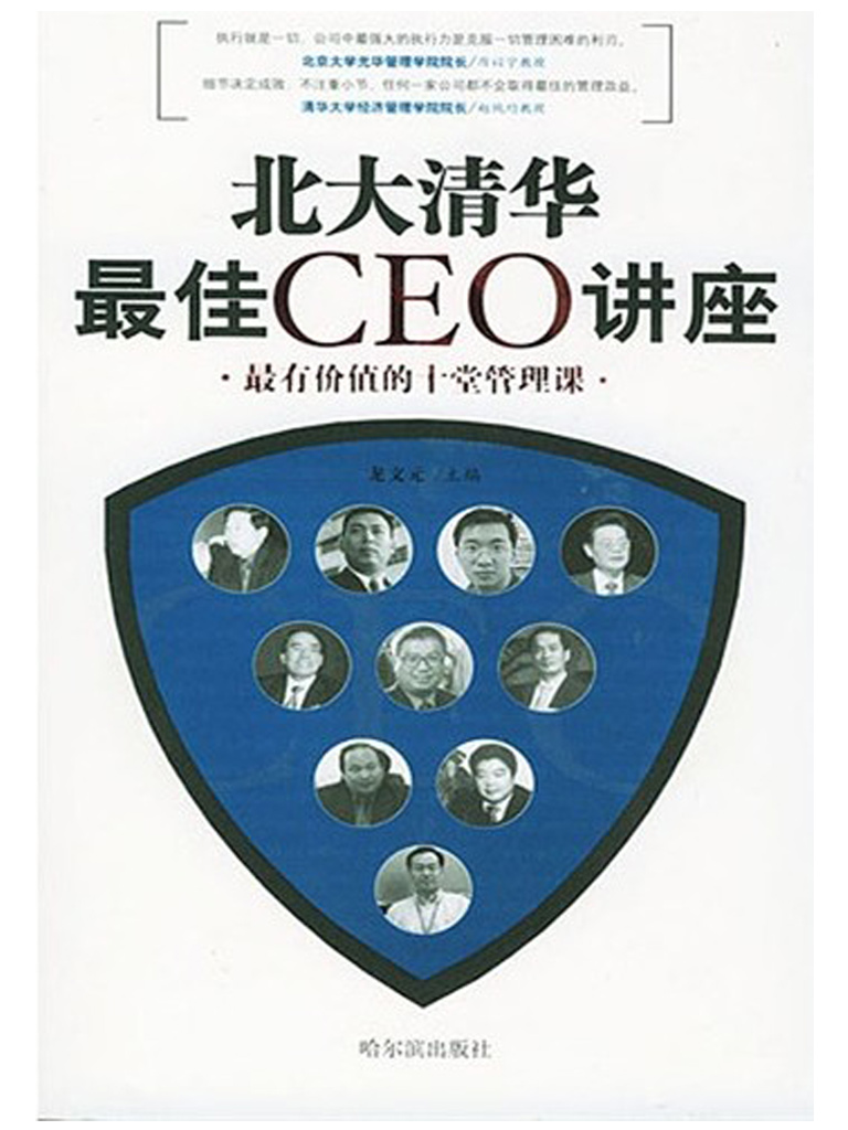 北大清华最佳CEO讲座