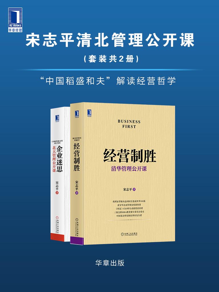 宋志平清北管理公开课(套装共2册)