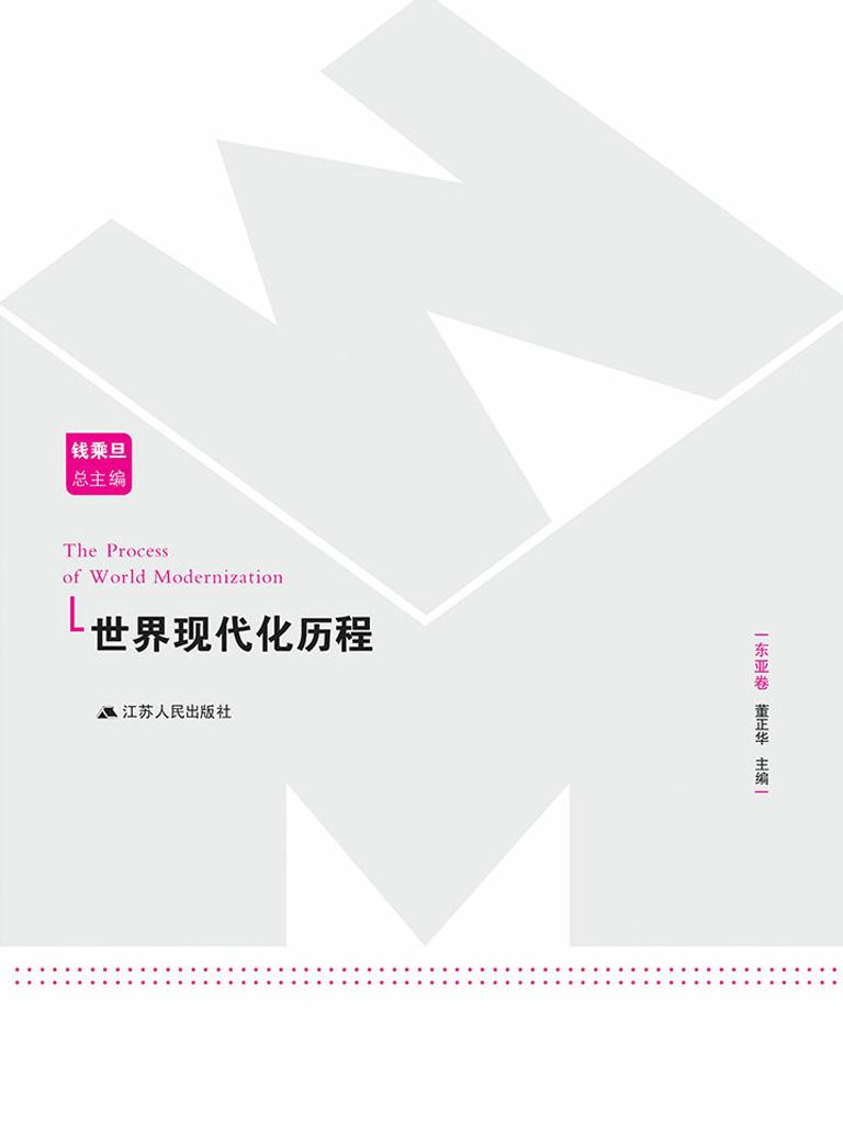 世界现代化历程(东亚卷)