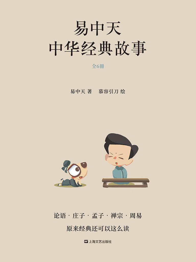 易中天中华经典故事(共六册)