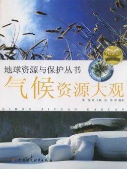 地球资源与保护丛书:气候资源大观