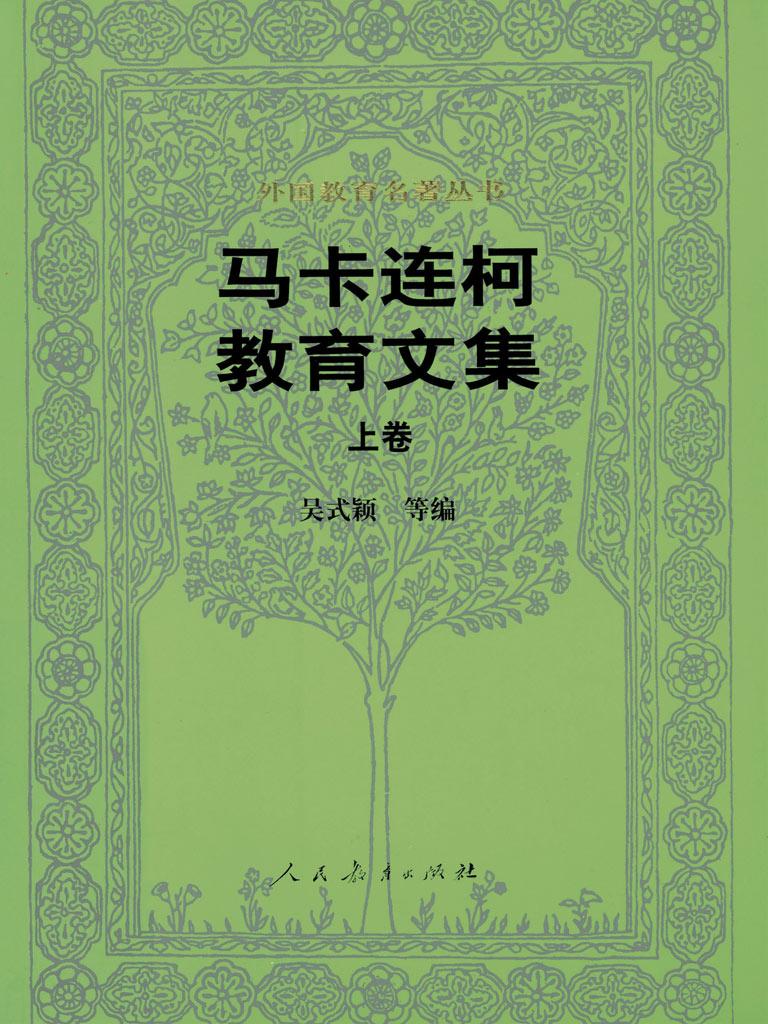 马卡连柯教育文集(上卷)