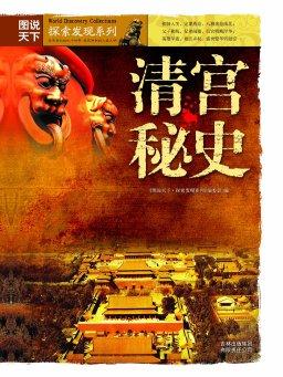 清宫秘史(图说天下·探索发现系列)