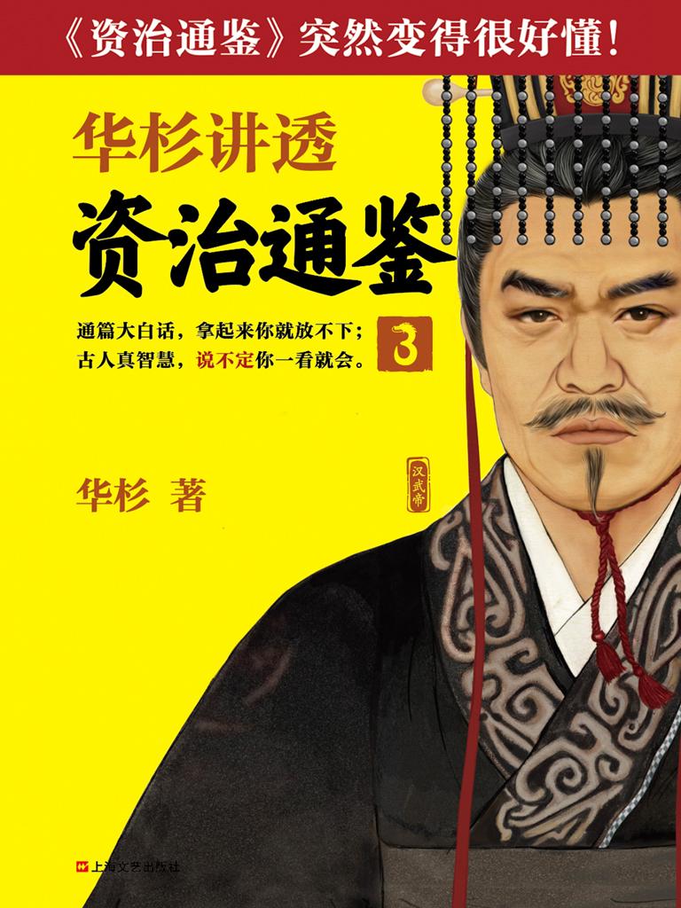 华杉讲透《资治通鉴》 3