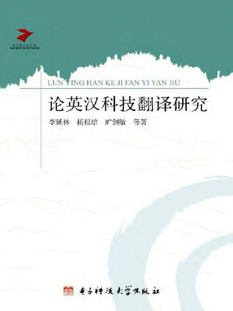 论英汉科技翻译研究