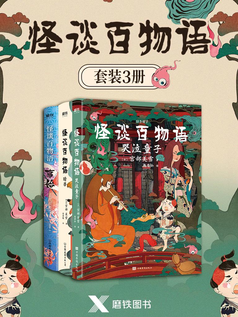 怪谈百物语(套装3册)