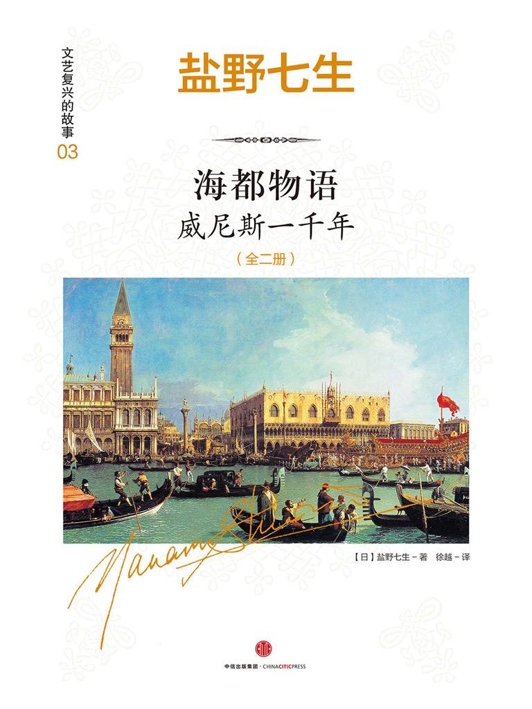 海都物语:威尼斯一千年(全二册)