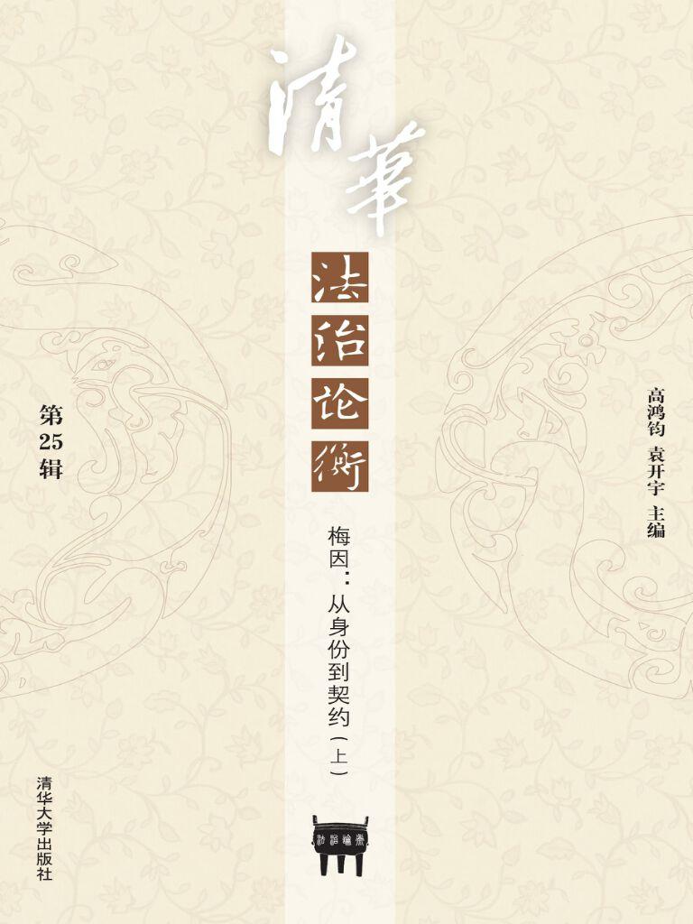 清華法治論衡(第25輯)·梅因:從身份到契約(上)