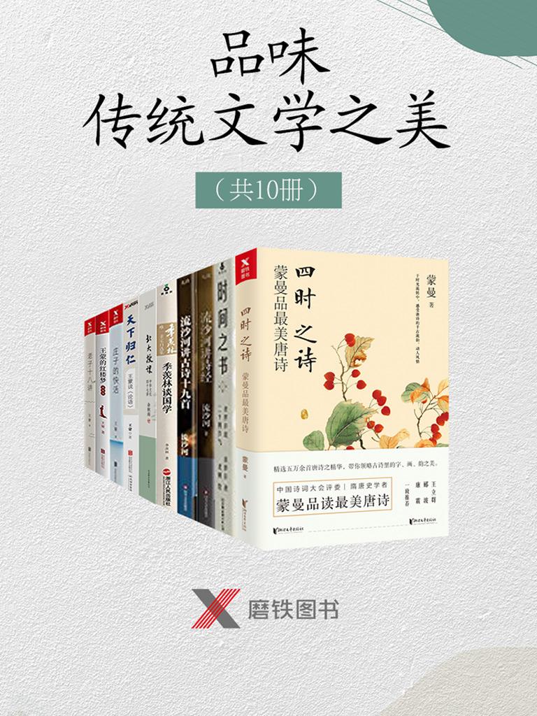 品味传统文学之美(共10册)