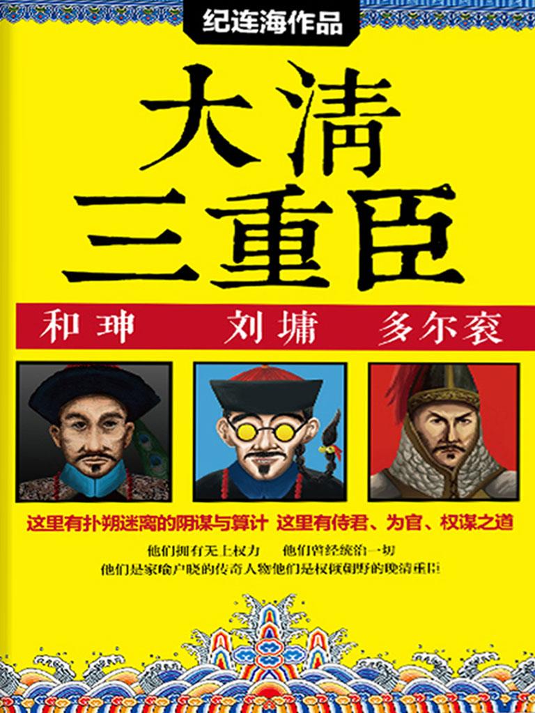 大清三重臣(全三册)