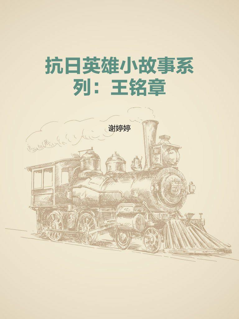 抗日英雄小故事系列:王铭章