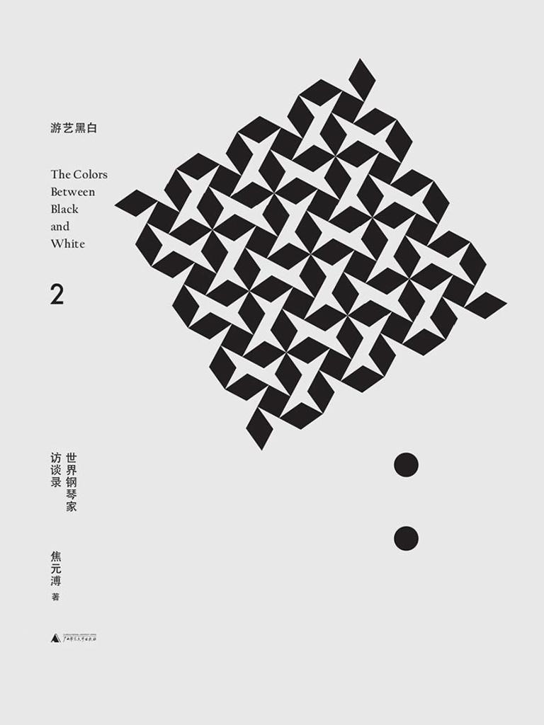游藝黑白 2:世界鋼琴家訪談錄(1944-1953)