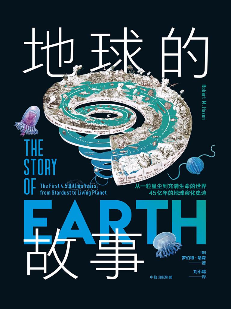地球的故事:从一粒星尘到充满生命的世界,45亿年的地球演化史诗