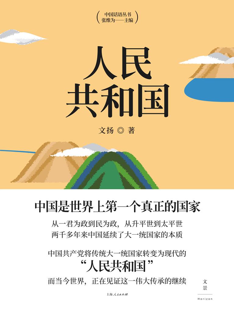 中国话语丛书:人民共和国