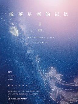 散落星河的记忆 2:窃梦