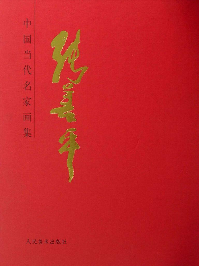 中国当代名家画集:张善平