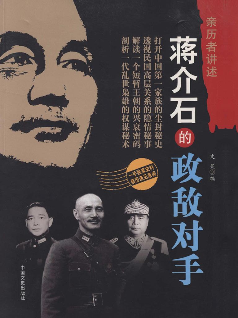 蒋介石的政敌对手(亲历者讲述)
