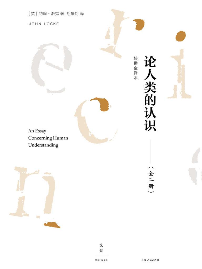 论人类的认识:校勘全译本(全二册)