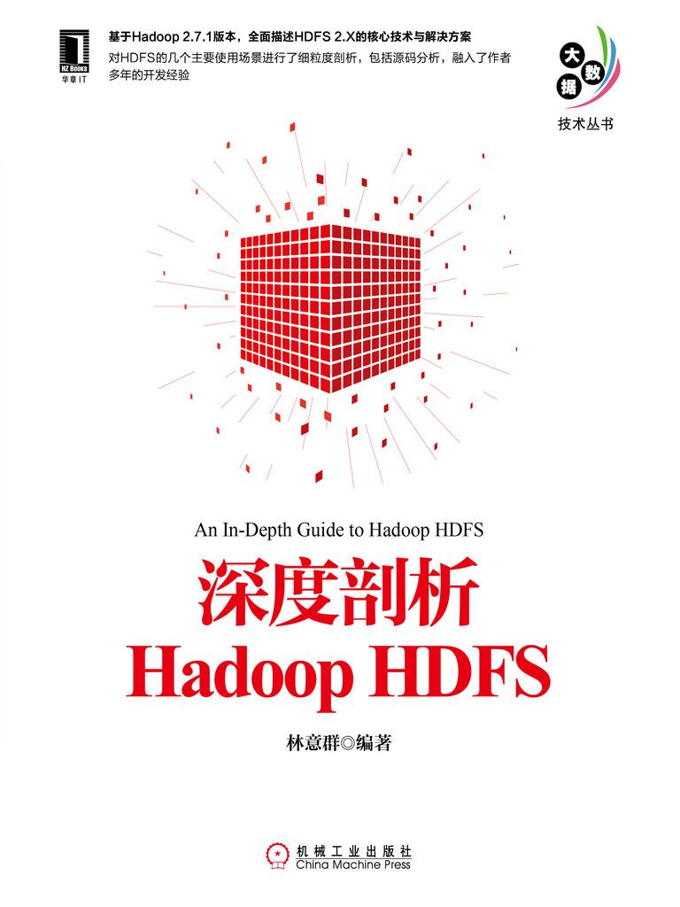 深度剖析Hadoop HDFS