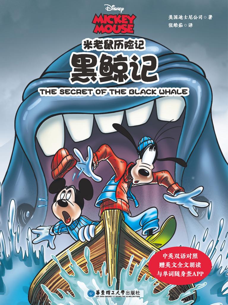 米老鼠历险记:黑鲸记(中英双语对照)