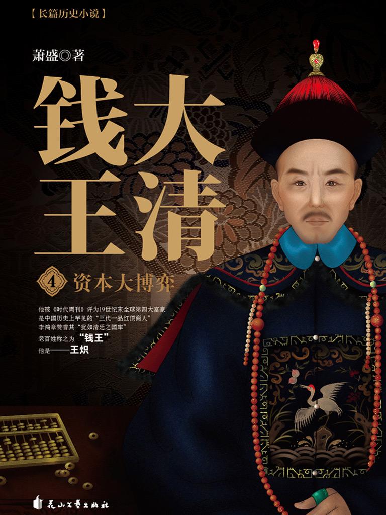 大清钱王 4:资本大博弈