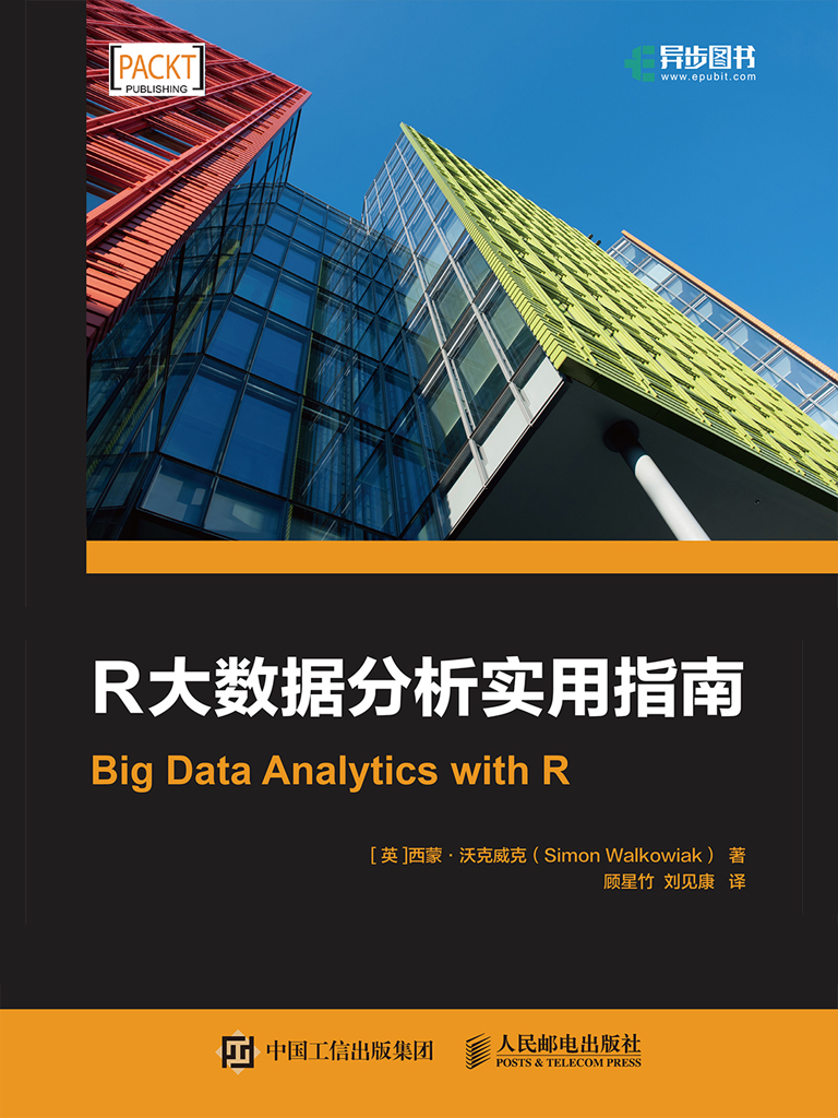 R大数据分析实用指南