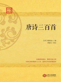 唐诗三百首(国学经典)