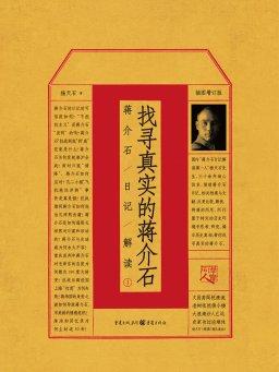 找寻真实的蒋介石:蒋介石日记解读 1(插图增订版)
