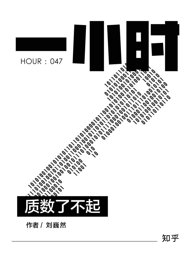 质数了不起:知乎刘巍然作品(知乎「一小时」系列)