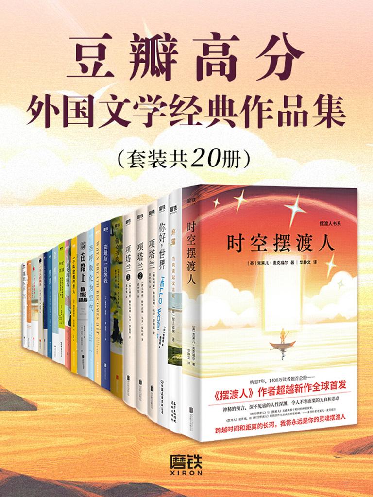 豆瓣高分外国文学经典作品集(套装共20册)