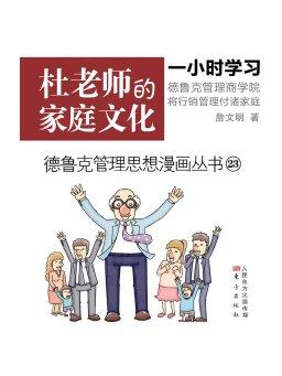 杜老师的家庭文化