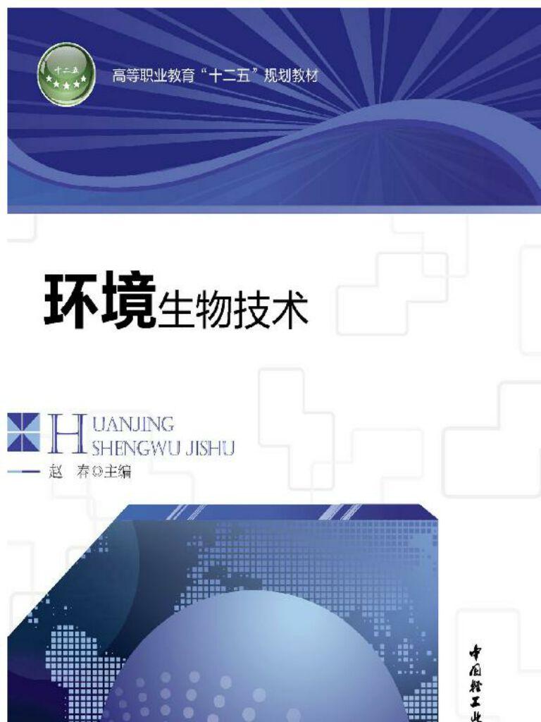 高等职业教育十二五规划教材·环境生物技术