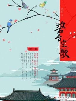 碧台空歌(共三册)