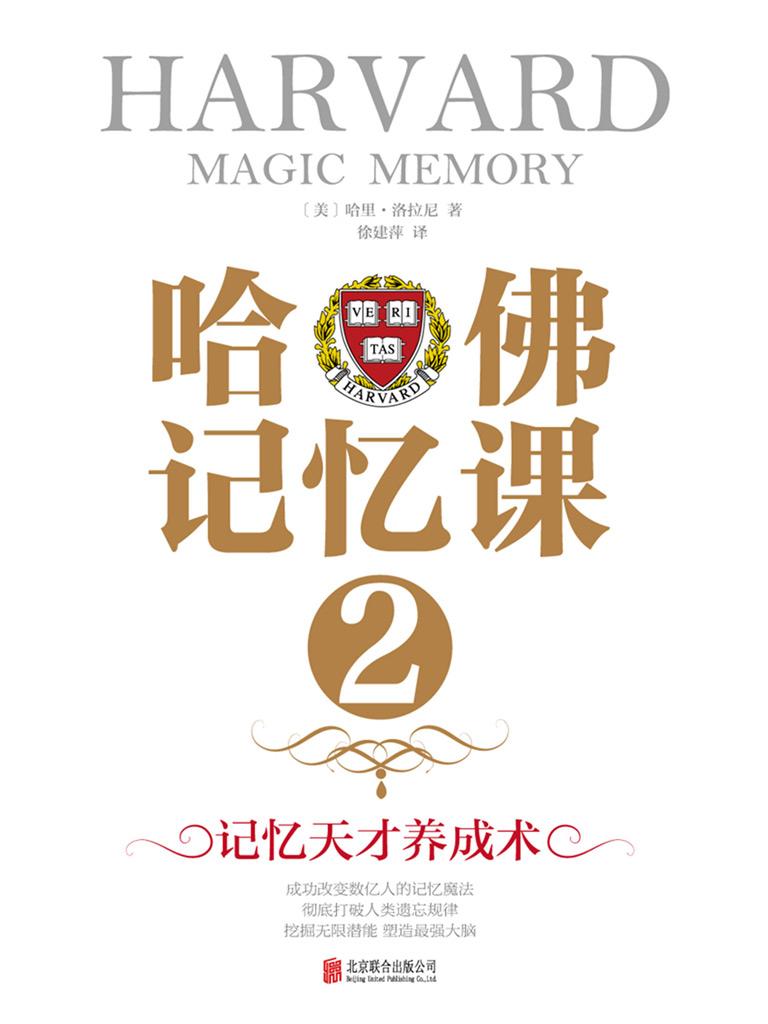 哈佛记忆课 2:记忆天才养成术