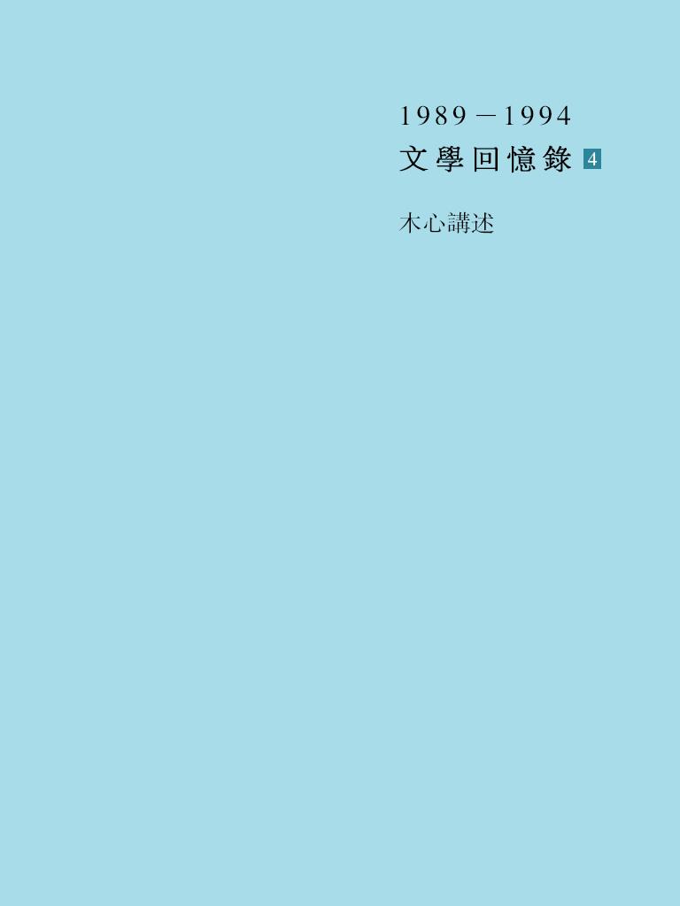 文学回忆录·二十世纪之卷