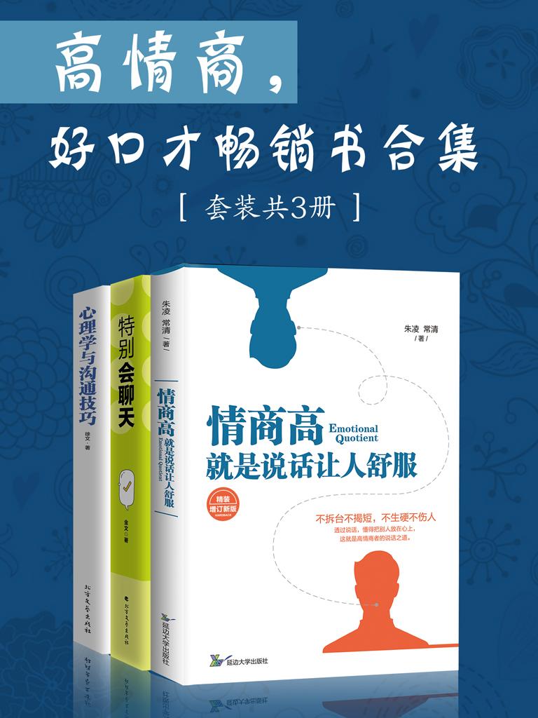 高情商,好口才暢銷書合集(共三冊)