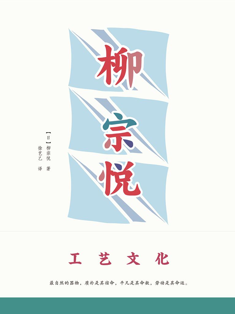 工艺文化(柳宗悦作品)