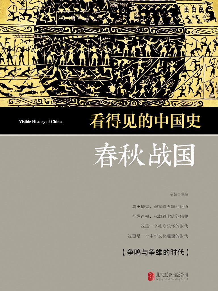 看得见的中国史·春秋战国