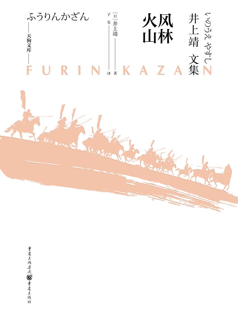 风林火山(井上靖文集)