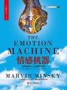 情感机器:人类思维与人工智能的未来