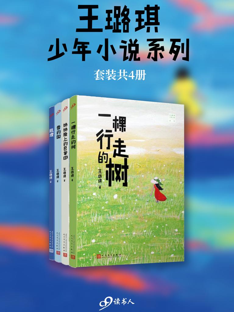 王璐琪少年小说系列(共四册)