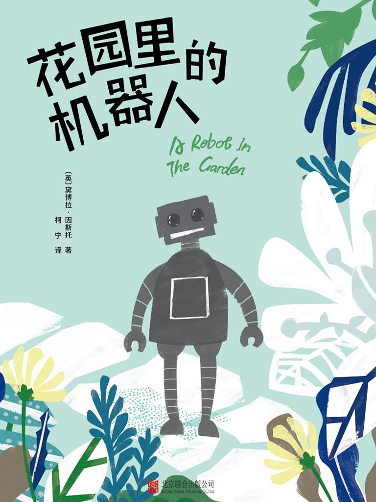 花园里的机器人